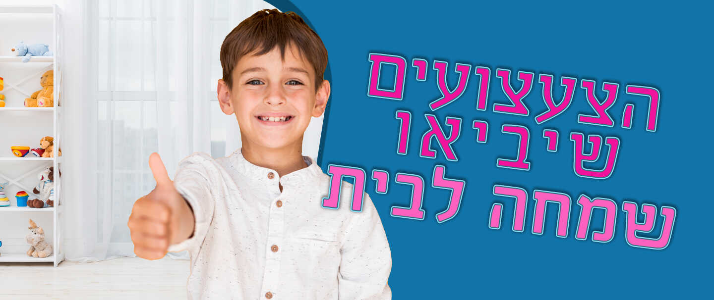 באנר-1-לאתר-קידי-טויס_optimized