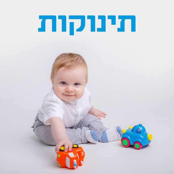 קטגורית-תינוקות_optimized